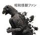 showa_monster.jpg