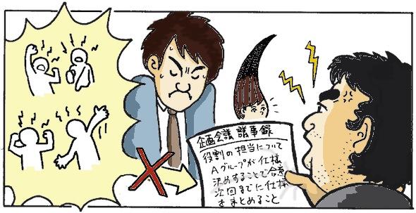 006_臨場感あふれる議事録の書き方_1.jpg