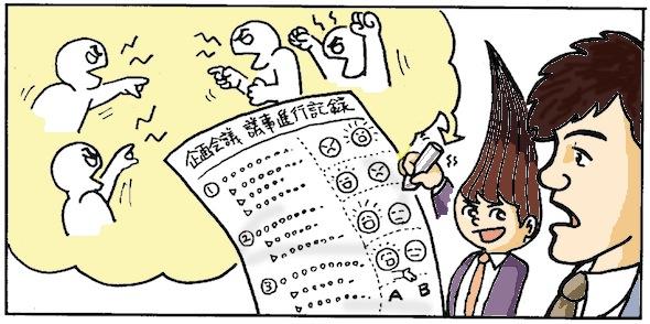 006_臨場感あふれる議事録の書き方_2.jpg