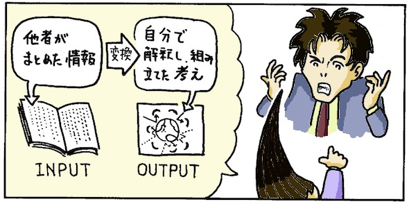 009_頭にたたき込むための描く読書術_3.jpg