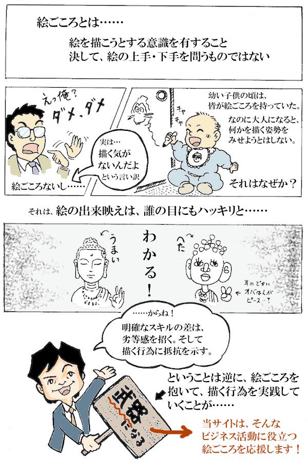 egokoro_message.jpg